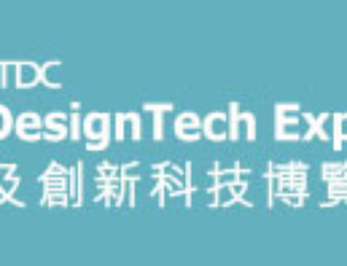 Come say hello to us at the HKTDC InnoDesignTech Expo 2015 !